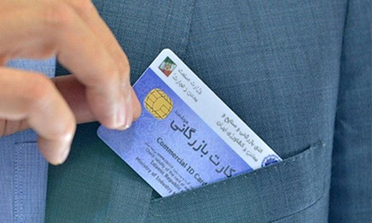 دریافت کارت بازرگانی برای شخص حقیقی