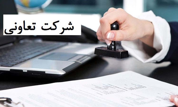 ثبت شرکت تعاونی در ایران