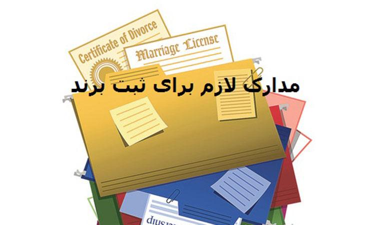 مدارک مهم ثبت برند