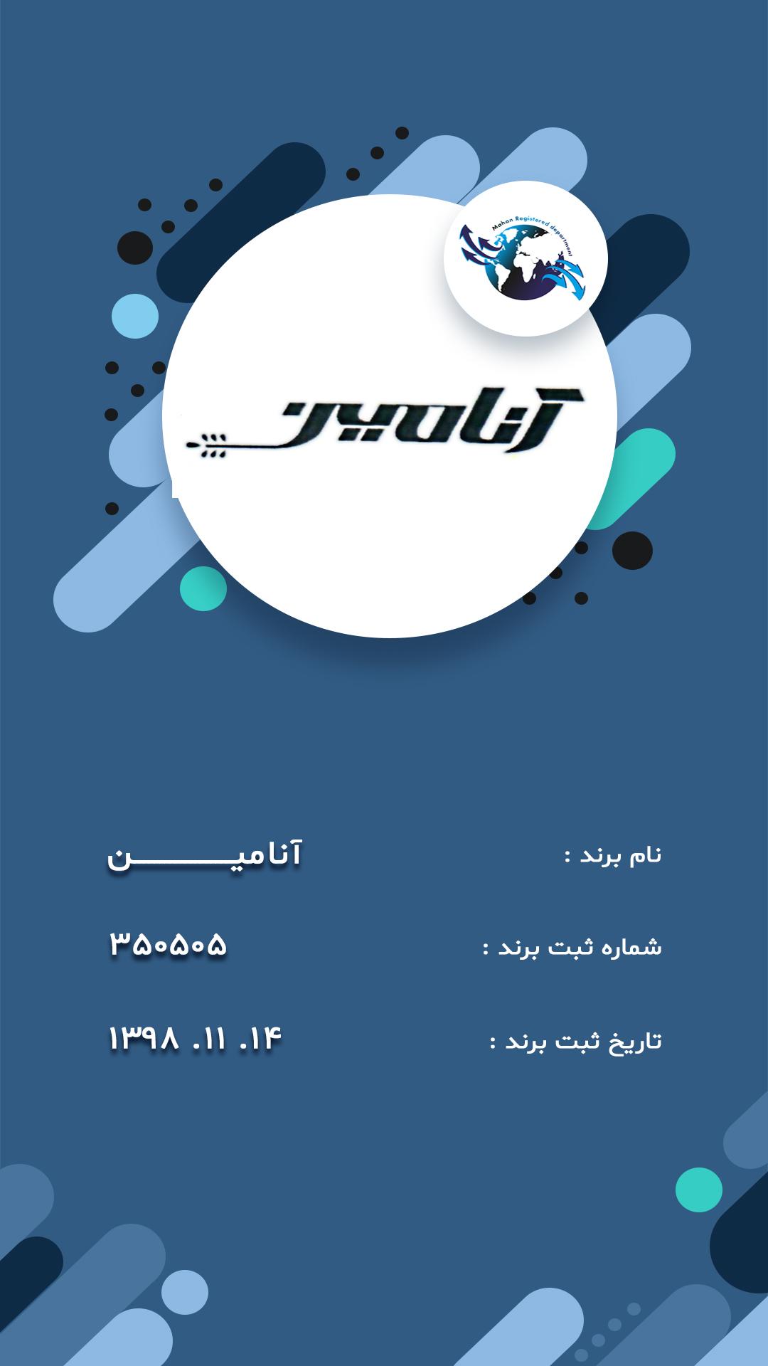Mahan-Story-br-11-24899