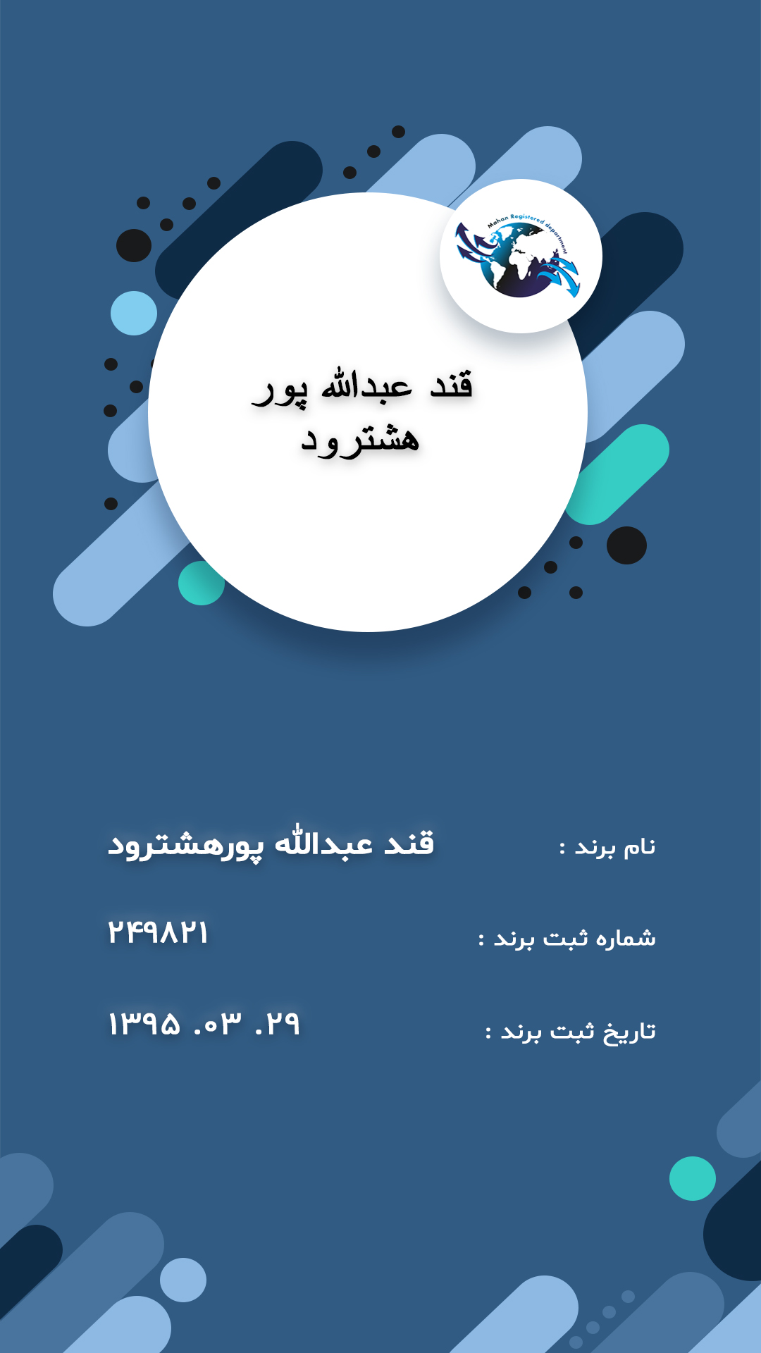 Mahan-Story-br-15-24899