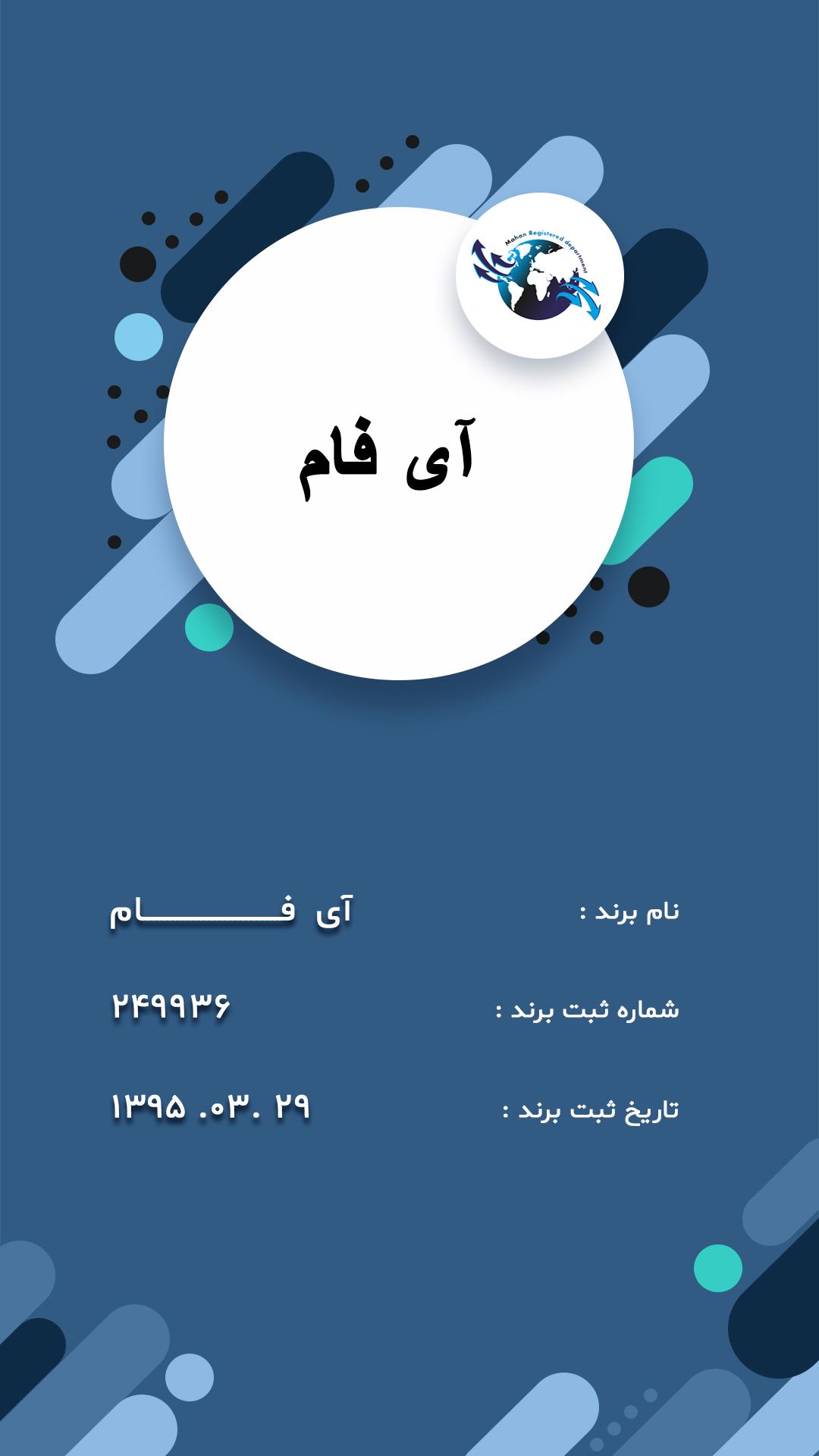 Mahan-Story-br-21-24899