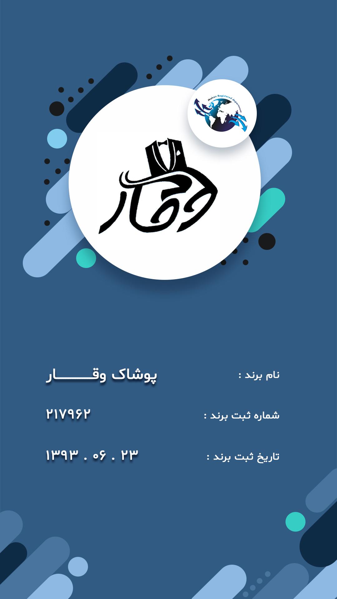 Mahan-Story-br-30-24899