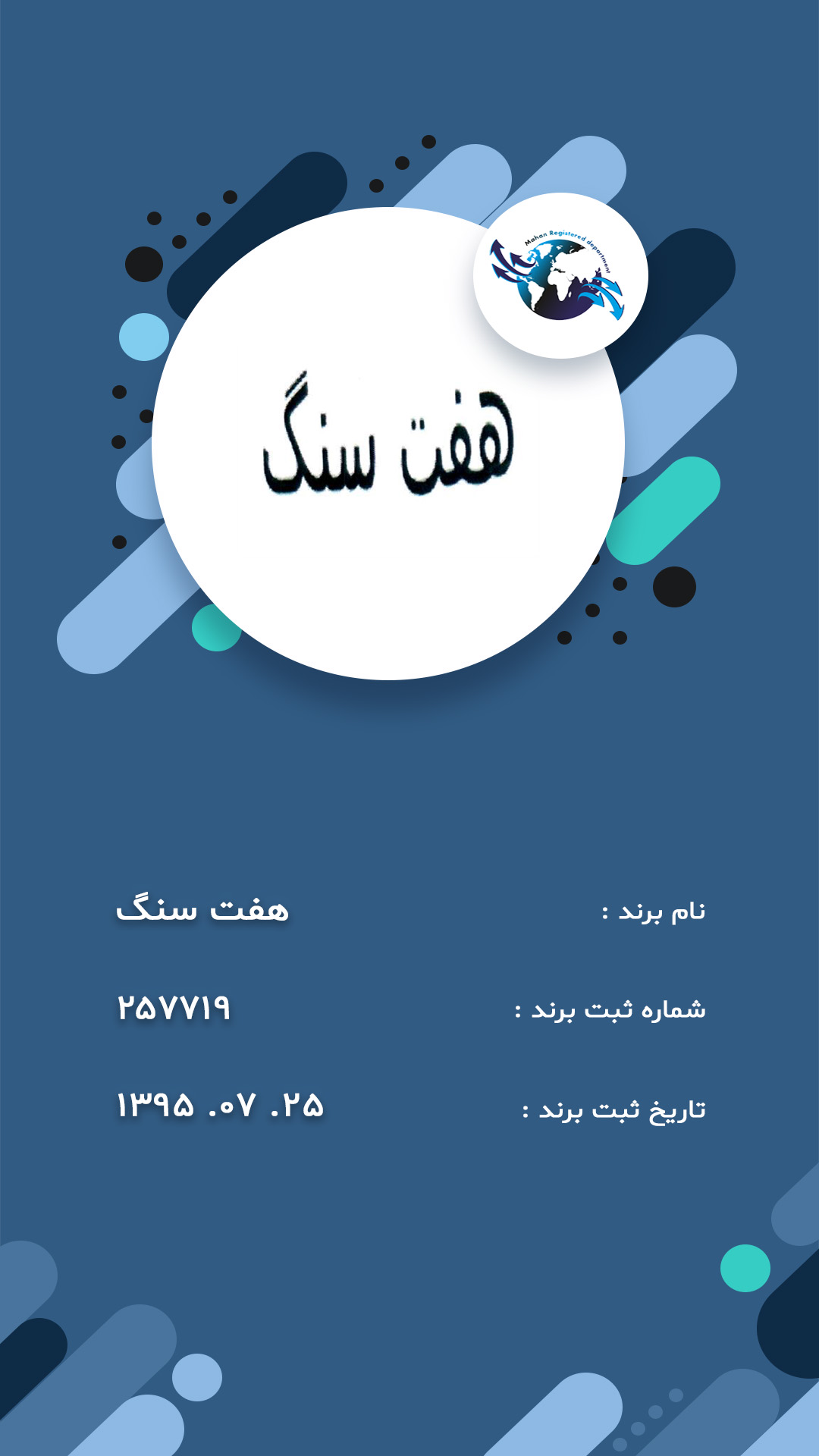 story_mahan_br_6_24899
