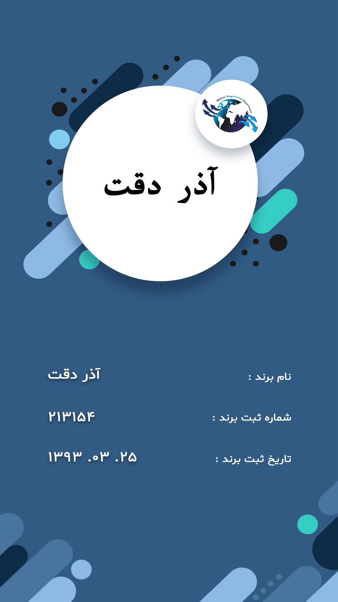 story_mahan_br_7_24899