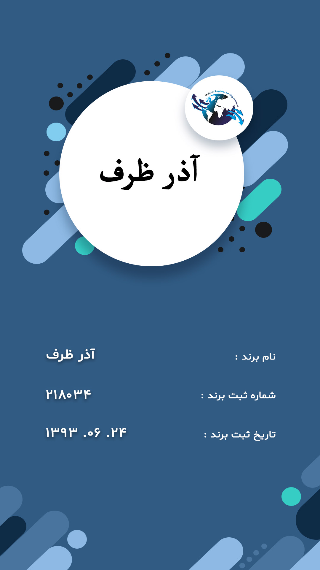 story_mahan_br_8_24899