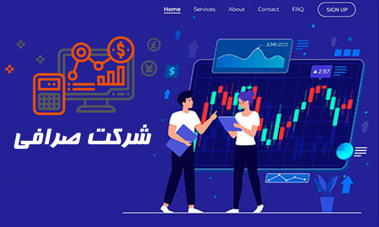 شرکت صرافی در ایران