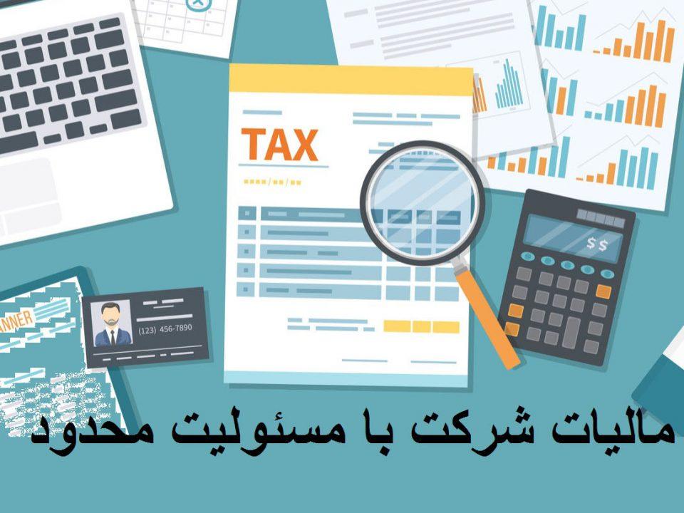 مالیات شرکت