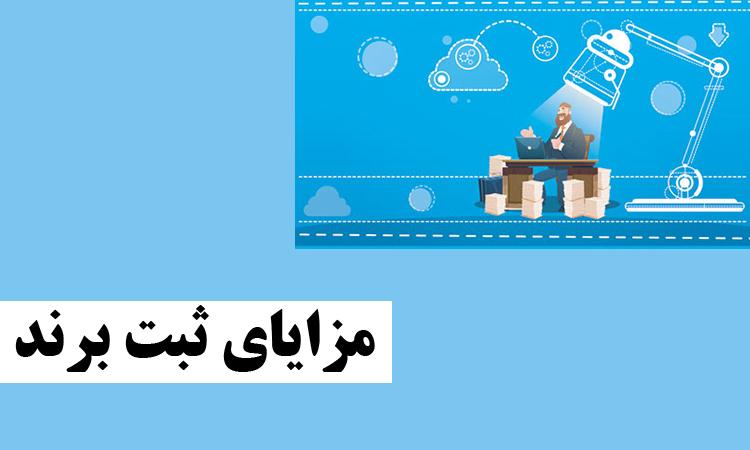 مزایای ثبت برند در ایران