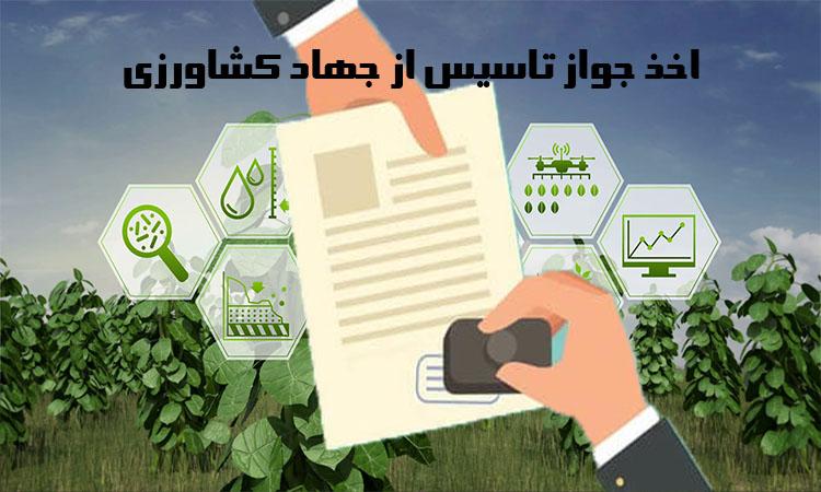 جواز تاسیس جهاد کشاورزی